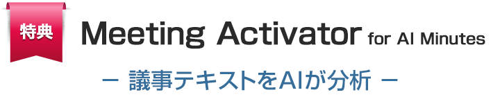 Meeting Activatorfor AI Minutes - 議事テキストをAIが分析 -