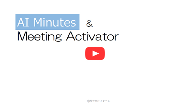 AI Minutes & Meeting Activator
